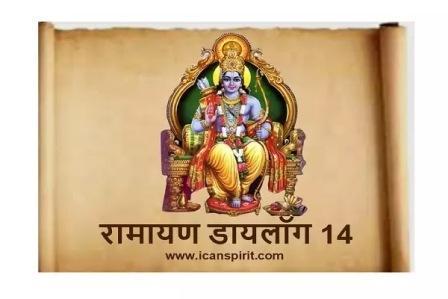 14 Ramayan Dialgoue Ramnand Sagar