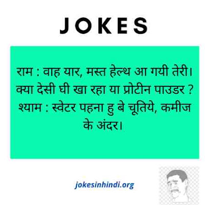 Funny Jokes for Friends in Hindi