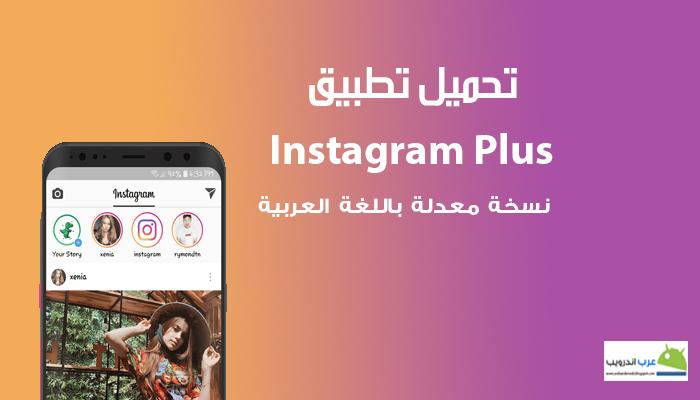 تحميل تطبيق instagram plus نسخة معدلة لتحميل الصور