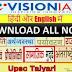 Vision IAS hindi medium notes PDF ( विज़न आईएएस नोट्स इन हिंदी 2019 ) Download करे