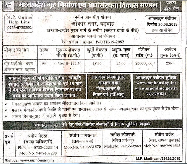 mp-housing-scheme-online-flat-booking-in-onkar-nagar-badwah