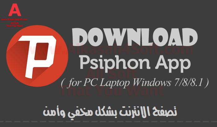 برنامج vpn للكمبيوتر ويندوز 10