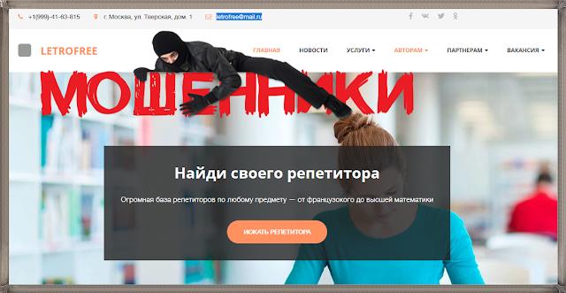 Издательство LETROFREE letrofree.ru/vakansiia отзывы, лохотрон! Наборщик текста