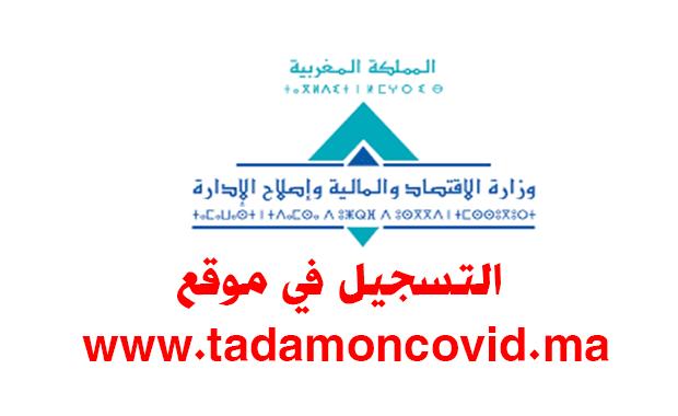 التسجيل في موقع www. tadamoncovid.ma