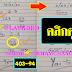 มาแล้ว...เลขเด็ดงวดนี้ 2-3ตัวตรงๆ หวยทำมือYai Tum งวดวันที่1/3/63
