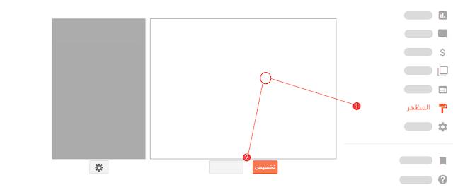 تغيير شكل شريط التمرير الافتراضي للمتصفح