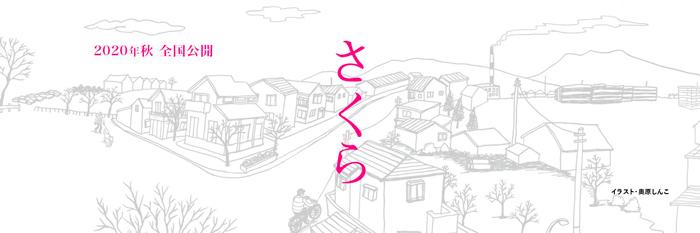 Sakura - Hitoshi Yazaki