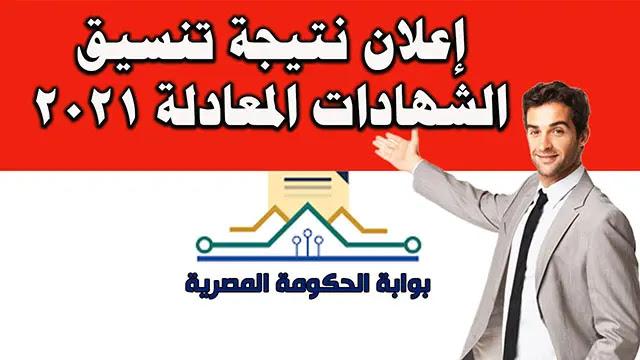 بوابة الحكومة المصرية اعلان نتيجة تنسيق الشهادات المعادلة 2021