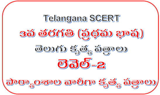 Telangana SCERT - 3rd Class Telugu Subject Level-2 Lesson Wise Worksheets 2020-21 Easy Download Here