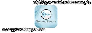 https://moneyplus0.blogspot.com/2019/09/genius-stream-genius-stream-genius.html