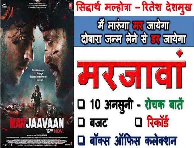 Marjaavaan Movie Unknown Facts In Hindi: मरजावां फिल्म से जुड़ी 10 अनसुनी और रोचक बातें