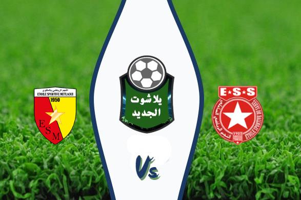 نتيجة مباراة النجم الساحلي ونجم المتلوي اليوم السبت 22-02-2020 الدوري التونسي