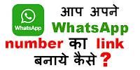 WhatsApp number को Link कैसे बनाये?