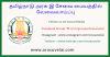 தமிழ்நாடு அரசு இ-சேவை மையத்தில் புதிய வேலைவாய்ப்பு அறிவிப்பு