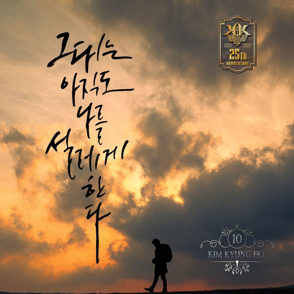 Kim Kyung Ho – First Love