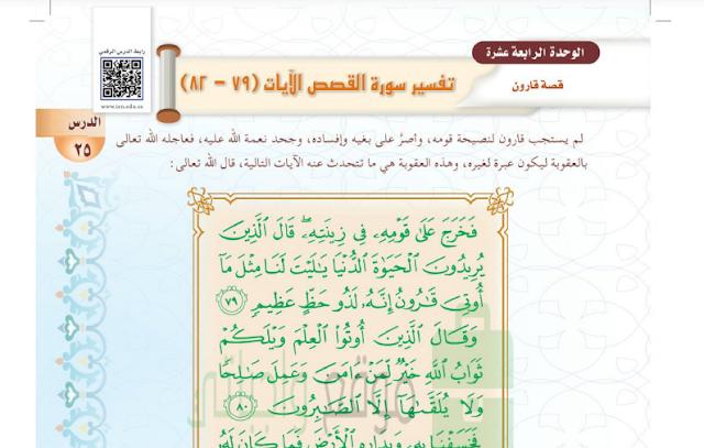 حل درس تفسير سورة القصص 79 – 82 للصف الاول متوسط