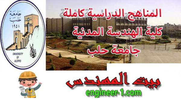 المناهج الدراسية كلية الهندسة المدنية جامعة حلب pdf