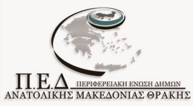 50.000€ αποφάσισε  η διοίκηση της Περιφερειακής Ένωσης Δήμων Ανατολικής Μακεδονίας και Θράκης σε υγειονομικές δομές