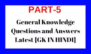 general knowledge questions and answers latest, general knowledge questions and answers for government exams ,general knowledge question answer in hindi language