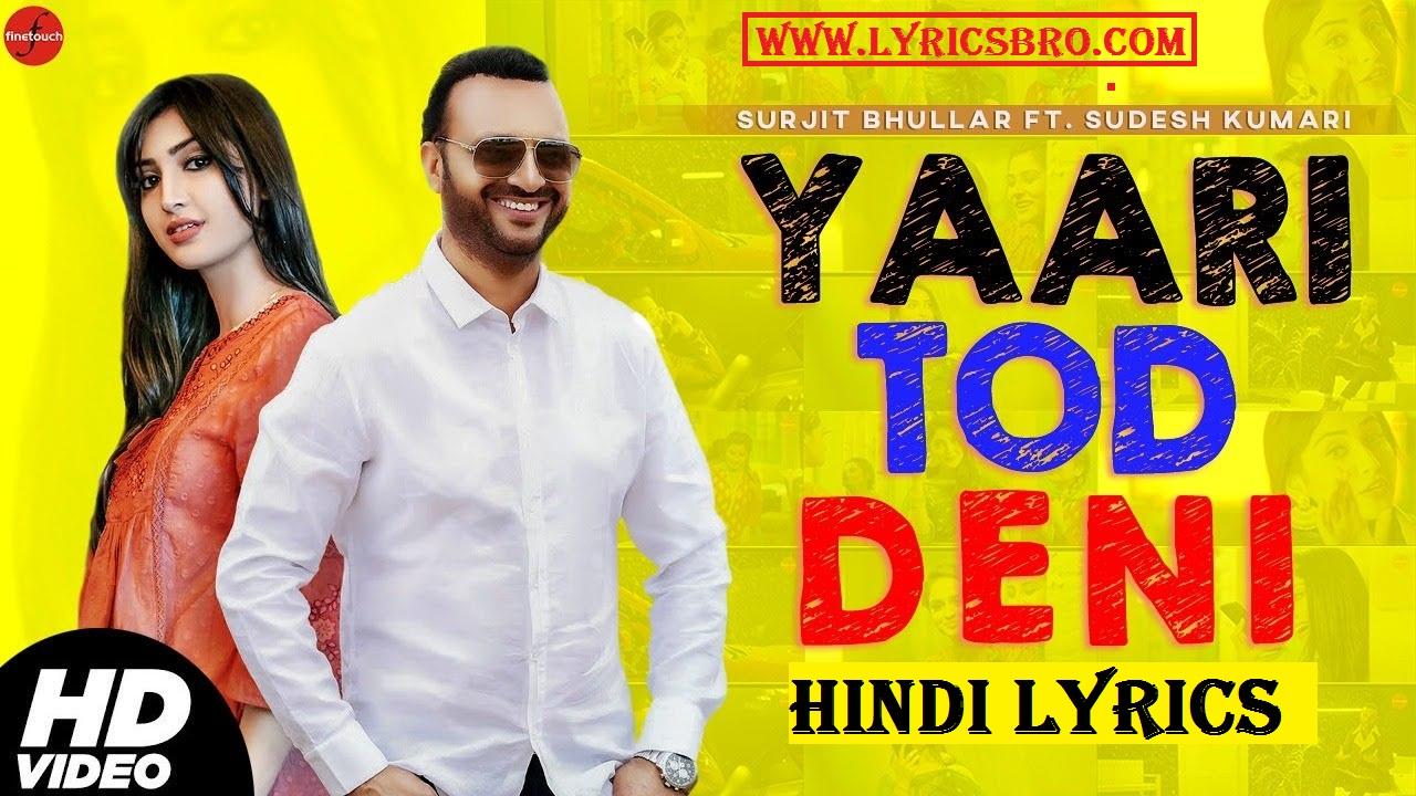 yaari-tod-deni-hindi-lyrics-surjit-bhullar,Lyrics-in-hindi