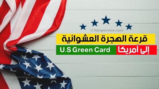 موقع قرعة أمريكا 2021 الهجرة العشوائية لأمريكا أو اللوتري الأمريكي