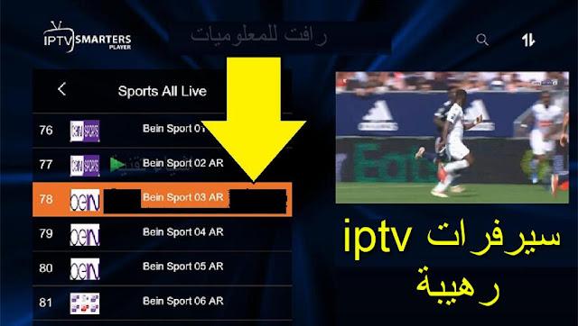 طريقة الحصول على سيرفر iptv لمشاهدة اكثر من 10 الاف قناة عربية وعالمية مجانا