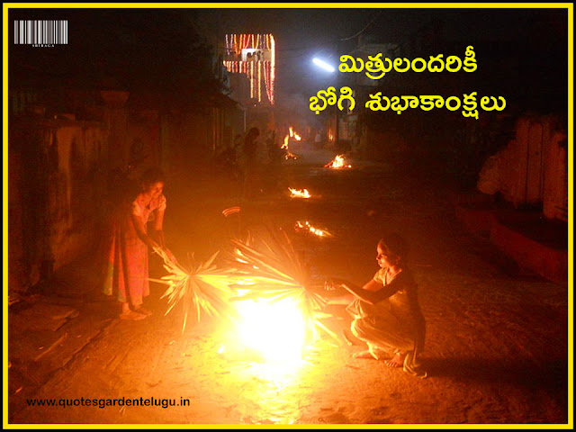Bhogi Greeting Wishes Wallpapers in telugu