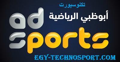 قناة ابوظبي الرياضية مباشر يوتيوب بدون تقطيع موقع تكنوسبورت
