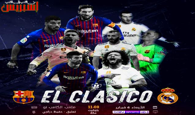 كلاسيكو الكرة الأرضية بين برشلونة والريال مدريد في نصف نهائي كأس إسبانيا