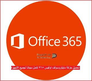 تحميل مايكروسوفت اوفيس 365