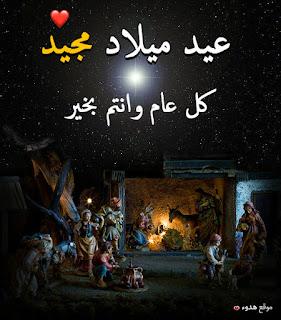 ميلاد مجيد, عيد المسيح, عيد الميلاد, عيد الميلاد المجيد