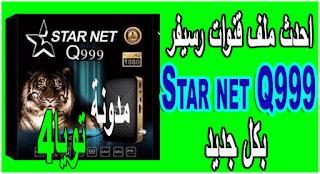 احدث ملف قنوات رسيفر Star net Q999 بكل جديد