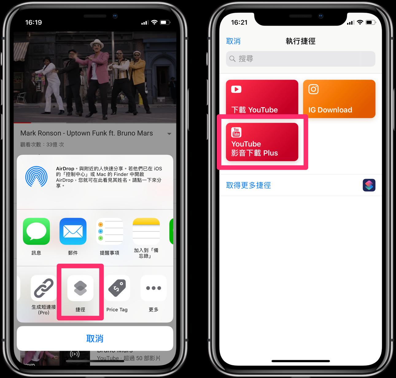 用《捷徑》簡單讓iPhone 下載YouTube 影音– APPLEFANS 蘋果迷