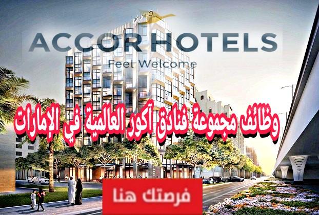 فنادق آكور العالمية في الإمارات تعلن عن وظائف شاغرة لعدد من التخصصات