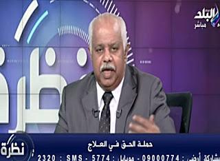 برنامج نظرة حلقة الخميس 27-7-2017 مع حمدى رزق - حلقة كاملة