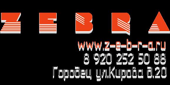 Парикмахерская  /  Студия Красоты  « Zebra / Городец » 8 920 252 50 88 Городец ул.Кирова д.20