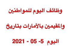 وظائف اليوم للمواطنين والمقيمين بالأمارات بتاريخ اليوم  5- 05 - 2021 | Jobs in UAE