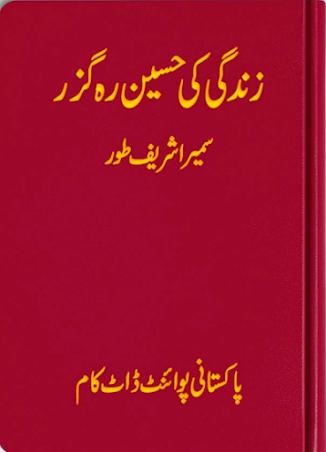 Zindagi Ki Haseen Rahguzar By Sumaira Sharif Toor