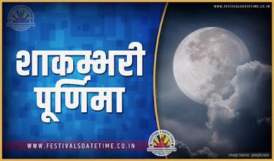 2021 शाकम्भरी पूर्णिमा पूजा तारीख व समय, 2021 शाकम्भरी पूर्णिमा त्यौहार समय सूची व कैलेंडर