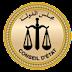 مجلس الدولة المصرى يعلن عن وظيفة مندوب مساعد