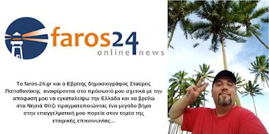 Αναφορά του site faros-24.gr στο πρόσωπό μου!