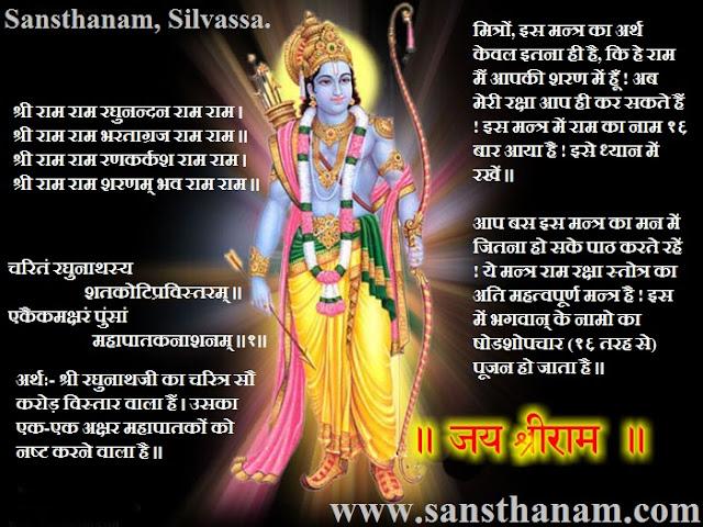 Bhagwan Shri Ram.