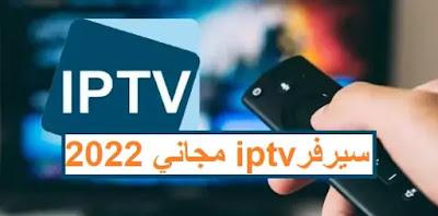 تحميل سيرفر iptv مجاني 2021 و تحميل ملفات قنوات iptv m3u دائمة تاريخ اليوم