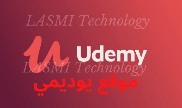 موقع يوديمي  Udemy