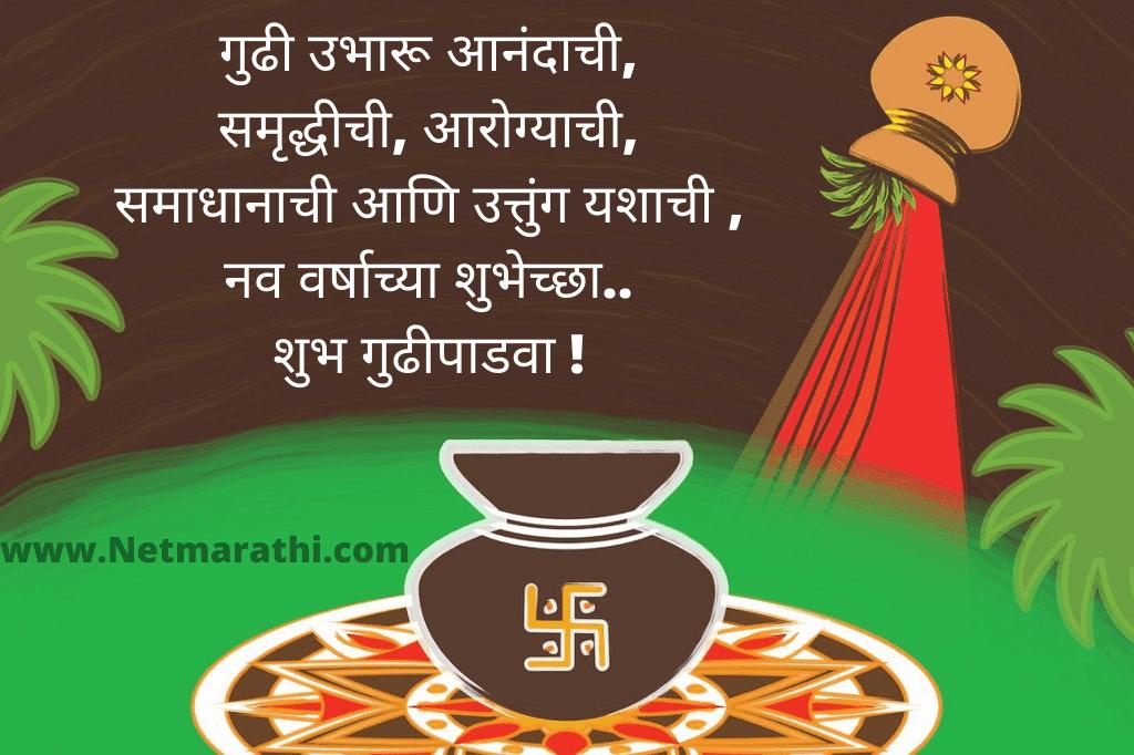 Gudi-Padwa-Wishes-In-Marathi