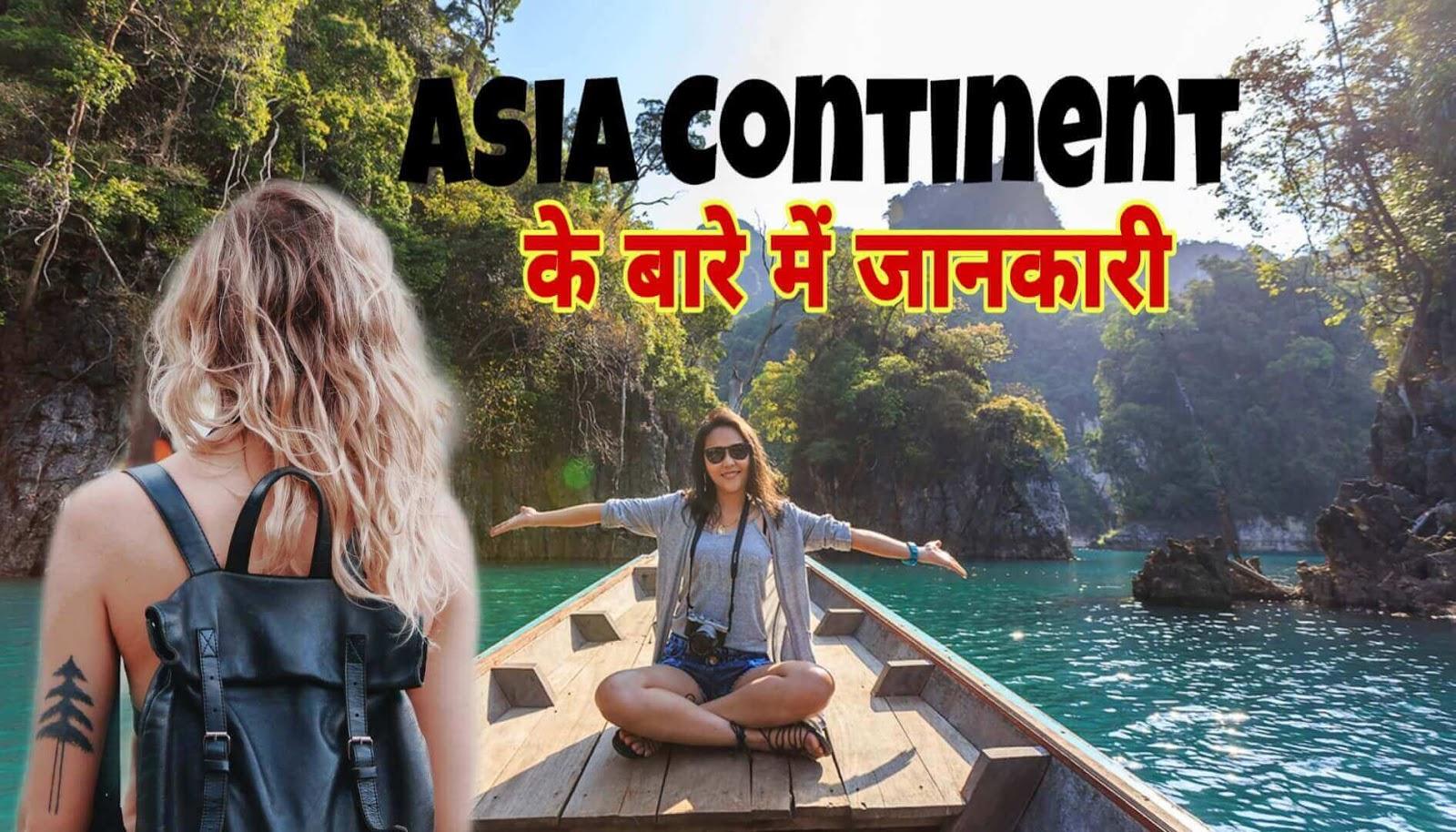 Amazing Facts about Asia Continent in Hindi - एशिया महाद्वीप के बारे में 20 मजेदार तथ्य