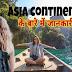एशिया महाद्वीप के बारे में जानकारी और सफ़र - 20 Interesting Facts about Asia Continent in Hindi