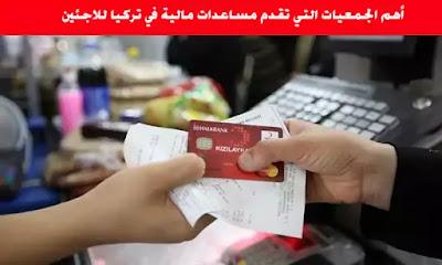 أهم الجمعيات التي تقدم مساعدات مالية في تركيا للسوريين