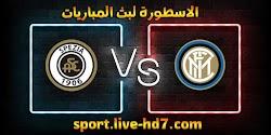 مشاهدة مباراة انتر ميلان وسبيزيا بث مباشر الاسطورة لبث المباريات اليوم 20-12-2020 الدوري الايطالي