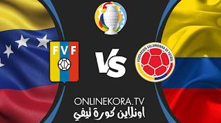 مشاهدة مباراة كولومبيا وفنزويلا القادمة بث مباشر اليوم  17-06-2021 في كوبا أمريكا